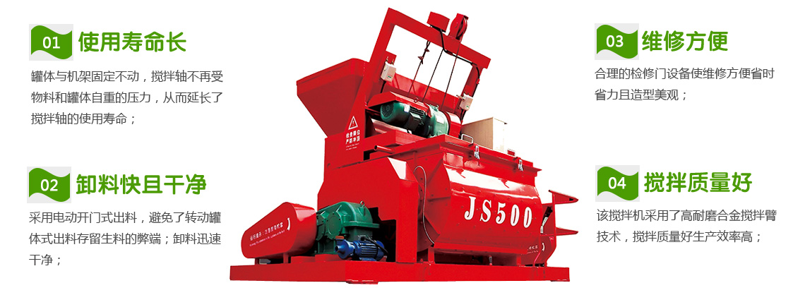 JS500jrs直播火箭队搅拌机性能特点