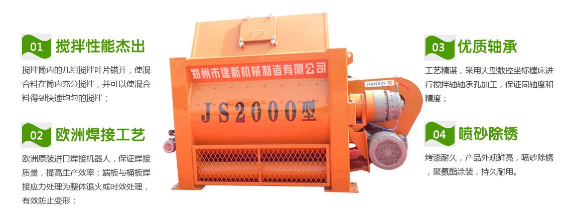 JS2000jrs直播火箭队搅拌机性能特点