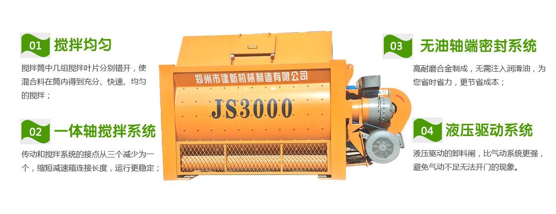 JS3000jrs直播火箭队搅拌机性能特点