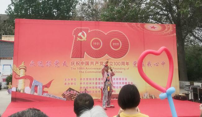 郑州建新机械